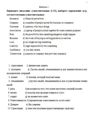 Контрольная работа № по Английскому языку Вариант №  Контрольная работа №1 по Английскому языку Вариант №4 06 04 13