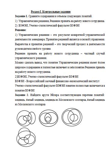 Контрольная работа по Логике Вариант № Контрольные работы  Контрольная работа по Логике Вариант №2 03 04 13