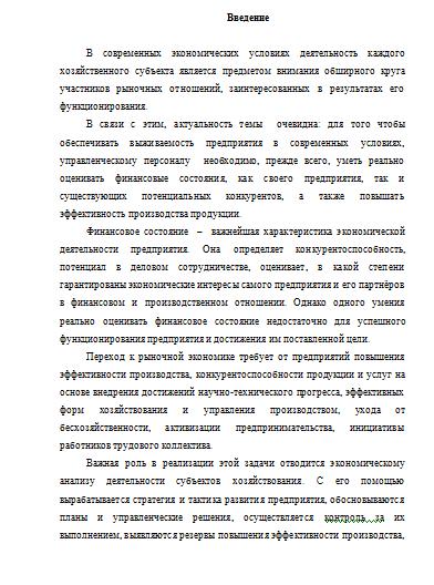 Отчет о практике международные отношения 5177