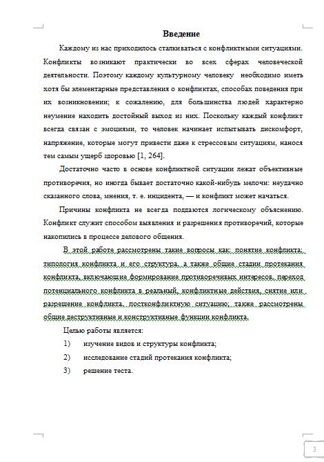 Контрольная Типология конфликтов стадии протекания  Типология конфликтов стадии протекания 04 04 13