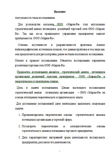 Стратегический анализ потенциала организации Курсовые работы  Стратегический анализ потенциала организации 05 04 13