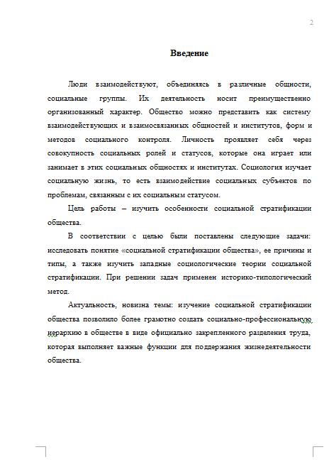 Реферат социальная стратификация российского общества 3381