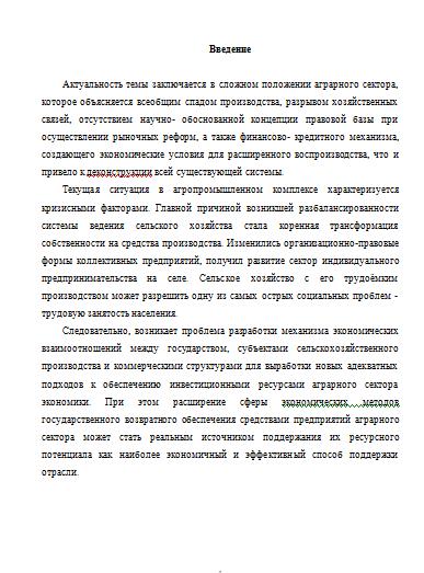 Современное состояние АПК в России Проблемы и перспективы  Современное состояние АПК в России Проблемы и перспективы развития АПК 02 10 11