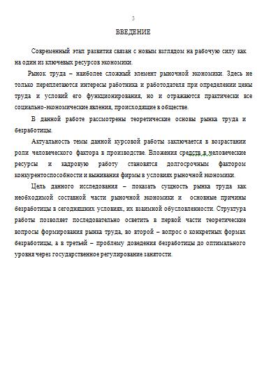 Курсовая работа государственное регулирование рынка труда 9857