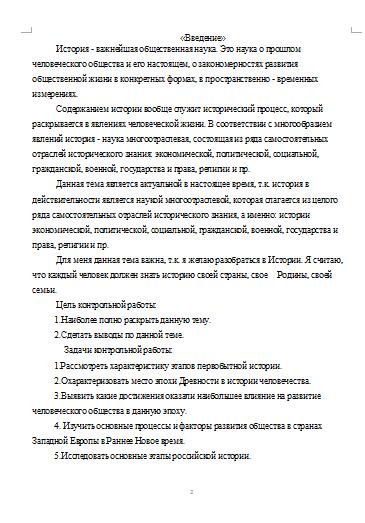 Контрольная работа по Истории Вариант № Контрольные работы  Контрольная работа по Истории Вариант №1 12 04 13