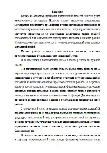Основные производственные фонды курсовой проект 4922