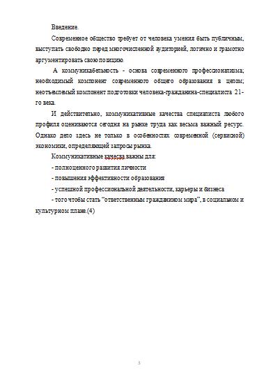 Реферат лексические нормы литературного языка 6576