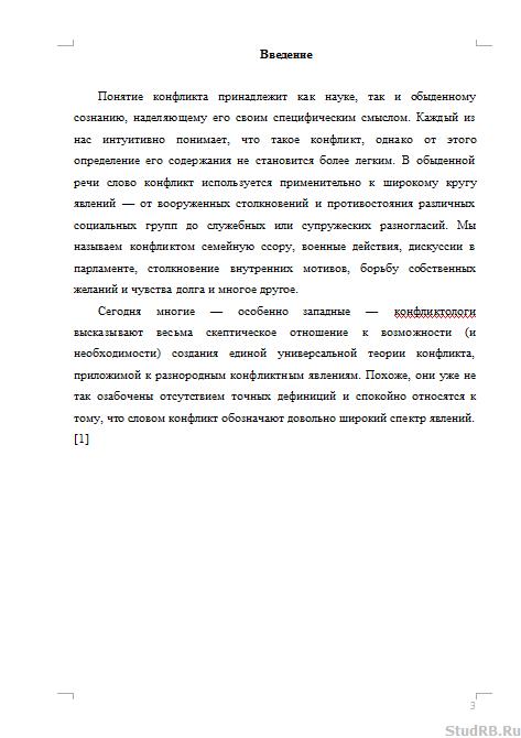 Реферат Конфликты в деловом общении Рефераты Банк рефератов  Конфликты в деловом общении 20 05 13