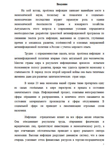 Курсовая работа антиинфляционная политика в россии 1827