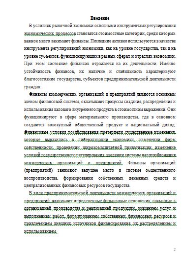 Финансы коммерческих организаций Курсовые работы Банк  Финансы коммерческих организаций 05 05 13