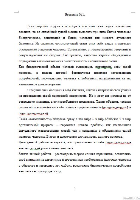 Биологизаторская концепция в социальной философии Контрольные  Биологизаторская концепция в социальной философии 06 05 13