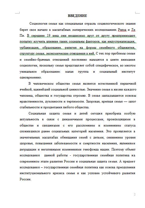 Государственная семейная политика Рефераты Банк рефератов  Государственная семейная политика 08 05 13