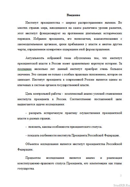 Реферат на тему полномочия президента рф 9587