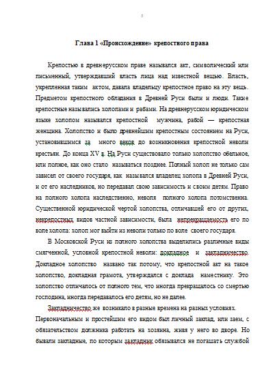курсовая работа по истории россии и северо-запад в 12 в