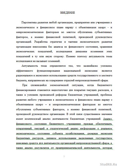 Анализ финансового состояния муниципального учреждения ВКР и  Анализ финансового состояния муниципального учреждения 15 05 13