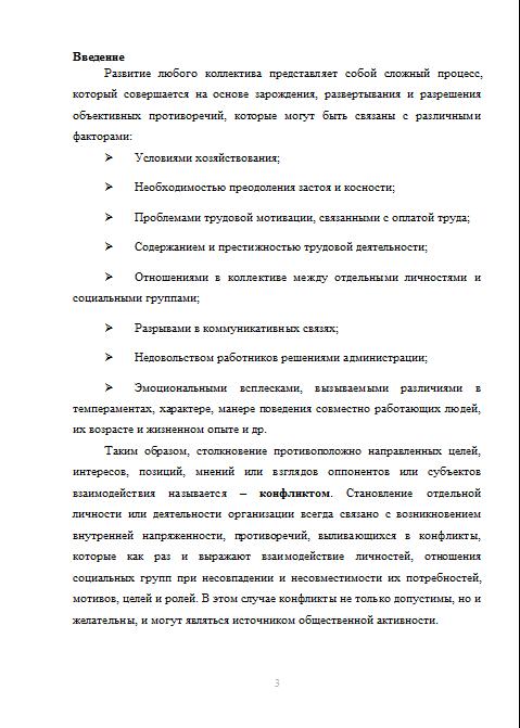 Способы предупреждения и разрешения конфликтов Контрольные  Способы предупреждения и разрешения конфликтов 13 05 13