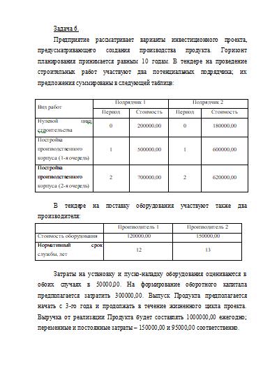 Контрольная работа по Теории инвестиций Вариант СтудРБ Контрольная работа по Теории инвестиций Вариант 6 13 05 13