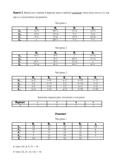 Контрольная работа по Теории игр Вариант бесплатно скачать  Контрольная работа по Теории игр Вариант 8 17 05 13