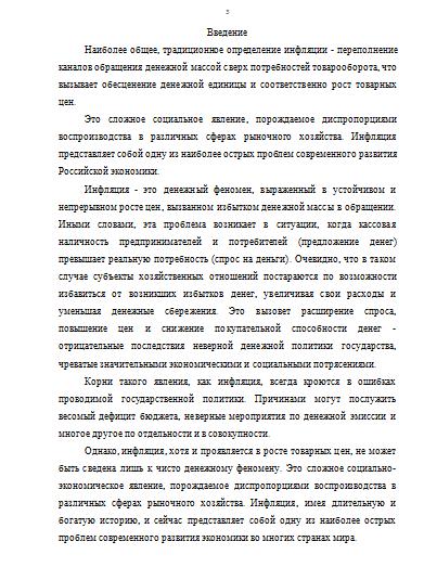 Курсовая работа антиинфляционная политика в россии 3321