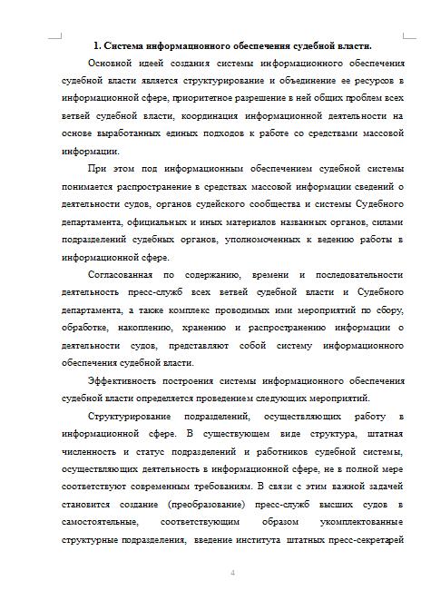 Реферат Информационное обеспечение судебной деятельности  Информационное обеспечение судебной деятельности 15 05 13
