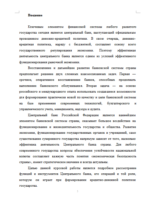 Курсовая Центральный банк страны бесплатно скачать Курсовые  Центральный банк страны 20 05 13