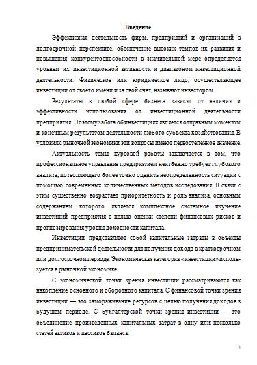 Инвестиционная деятельность предприятия Курсовые работы Банк  Инвестиционная деятельность предприятия 20 05 13