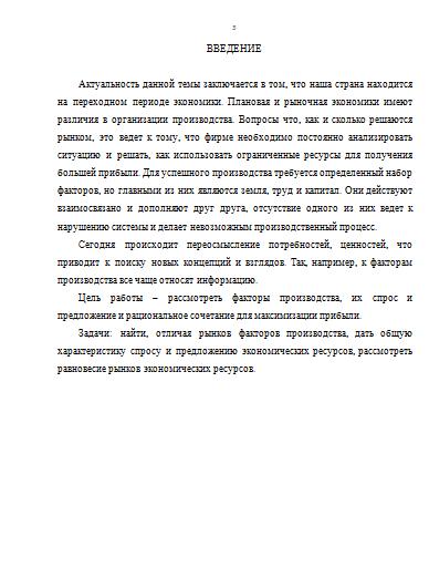 Факторы производства их спрос и предложение Курсовые работы  Факторы производства их спрос и предложение 23 05 13
