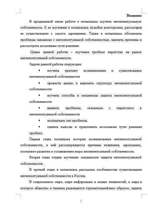 Компьютерное пиратство в россии реферат 5005