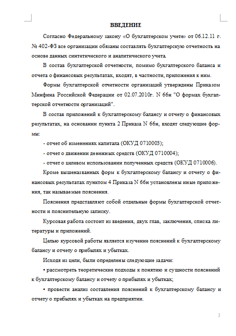 Курсовая: Пояснения к бухгалтерскому балансу и отчету о прибылях и убытках 26.05.13 СтудРБ