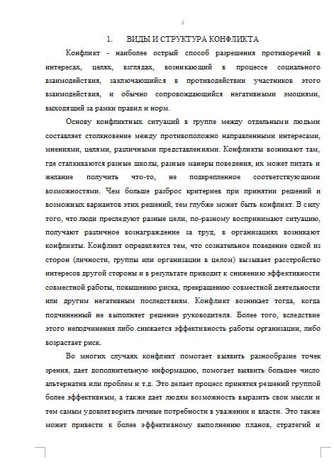 Реферат Виды структура и стадии протекания конфликта Рефераты  Виды структура и стадии протекания конфликта 27 05 13