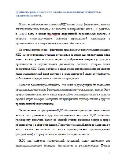 Налог на добавленную стоимость Контрольные работы Банк  Налог на добавленную стоимость 29 05 13