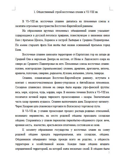 Реферат Восточные славяне в догосударственный период Рефераты  Восточные славяне в догосударственный период 30 05 13