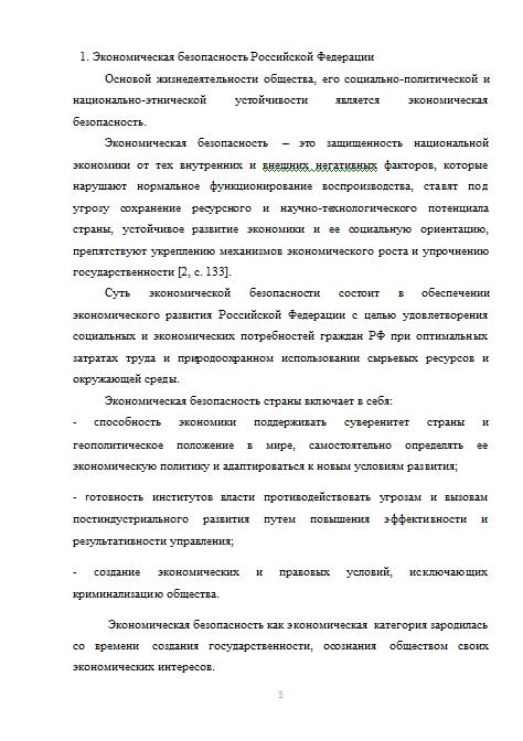 Контрольная Экономическая безопасность Российской Федерации  Экономическая безопасность Российской Федерации 01 06 13
