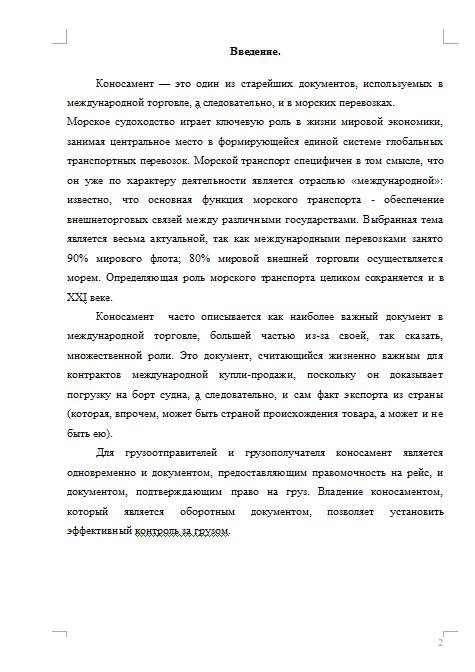 Реферат Виды и типы коносамента Рефераты Банк рефератов  Виды и типы коносамента 02 06 13