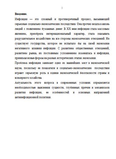 Курсовая работа инфляция сущность причины механизм регулирования 2339