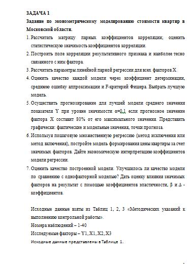 Контрольная по эконометрике вариант Контрольные работы Банк  Контрольная по эконометрике вариант 7 04 06 13