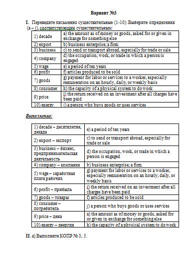 Контрольная работа № по Английскому языку Вариант №  Контрольная работа №2 по Английскому языку Вариант №3 10 06 13