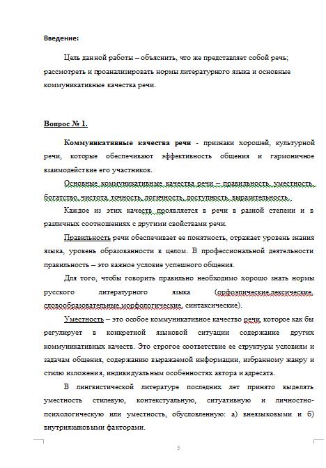 Контрольная Коммуникативные качества речи Контрольные работы  Коммуникативные качества речи 17 06 13 Вид работы Контрольная работа