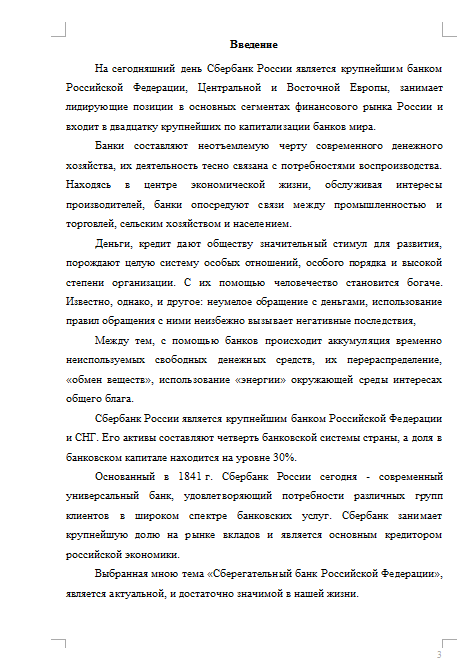 Контрольная Сберегательный банк Российской Федерации бесплатно  Сберегательный банк Российской Федерации 13 11 13