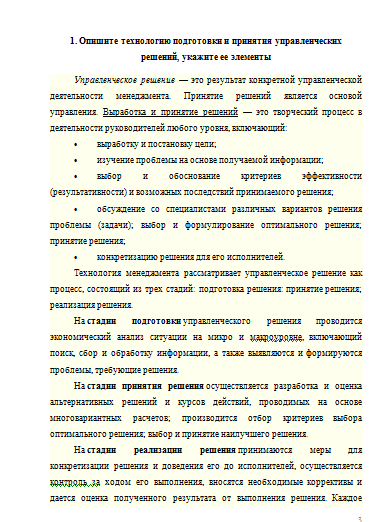 Контрольная работа по Менеджменту Вариант № Контрольные работы  Контрольная работа по Менеджменту Вариант №1 14 11 13