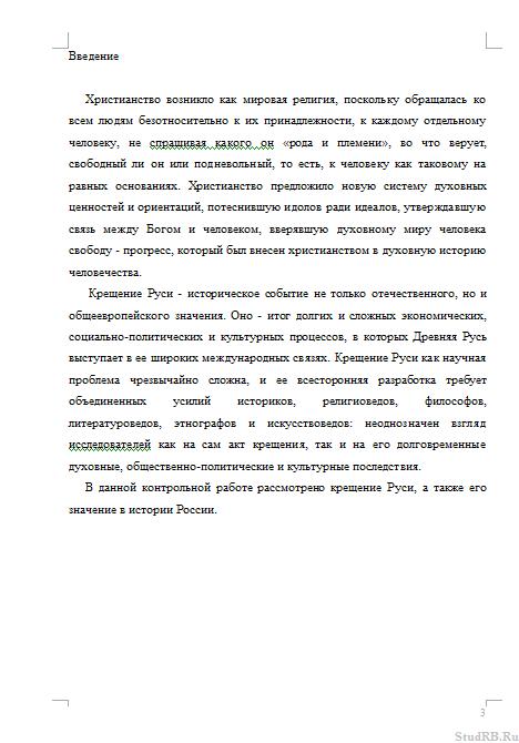Реферат про крещение руси 8515