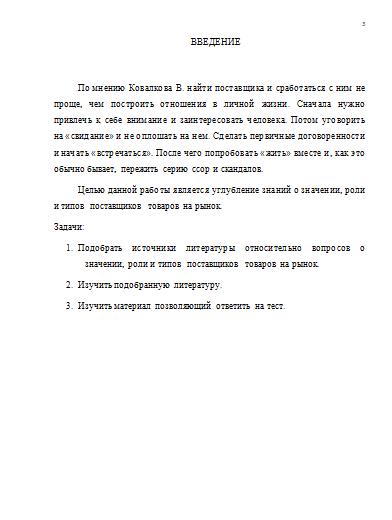 Контрольная Поставщики товаров Контрольные работы Банк  Поставщики товаров 23 09 13