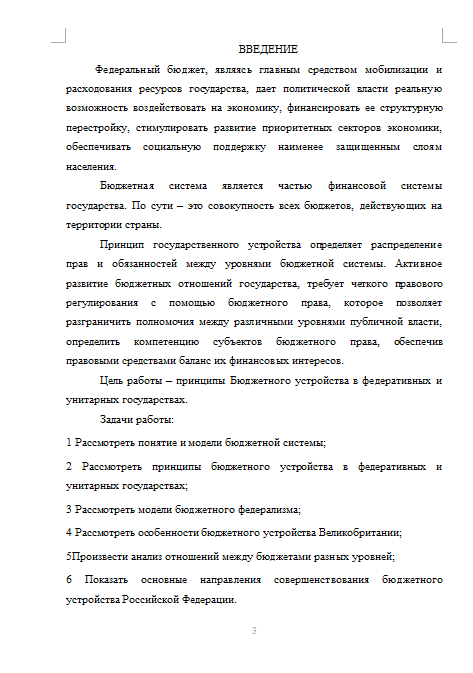 бюджетное устройство страны курсовая работа список литературы