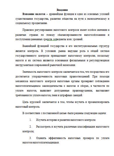 Реферат налоговый контроль в системе налоговых отношений 4537