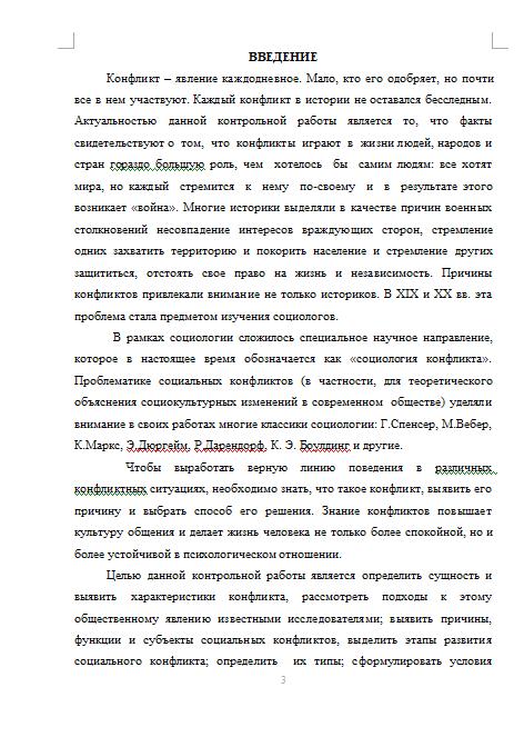 Контрольная Социальные конфликты Контрольные работы Банк  Социальные конфликты 15 09 13