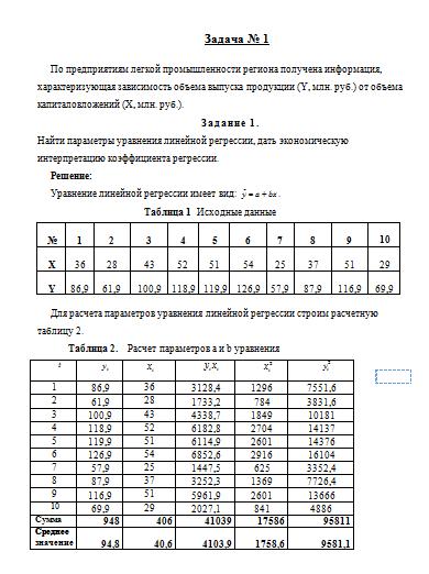 Контрольная по эконометрике вариант Контрольные работы Банк  Контрольная по эконометрике вариант 7 05 10 11