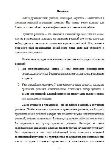 Процессы принятия решений в организации Курсовые работы Банк  Процессы принятия решений в организации 11 10 11