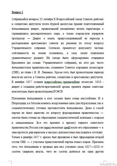 Ответы на вопросы к зачету по отечественной истории Шпаргалки  Ответы на вопросы к зачету по отечественной истории 02 10 11