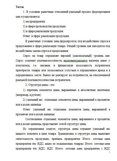 Контрольная работа по Ценообразованию Вариант Контрольные  Контрольная работа по Ценообразованию Вариант 6 26 09 11