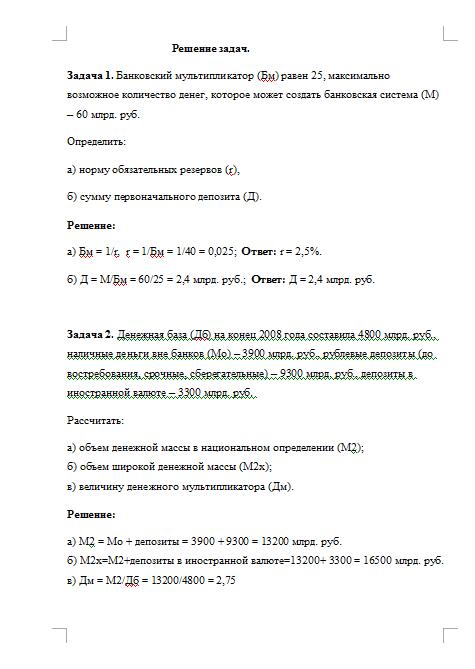 Задачи и решения денежной массы решить по геометрии задачи за 9 класс